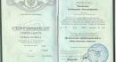 Сертификат по ОЗЗ