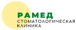 Стоматология Рамед